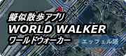 WORLD WALKER